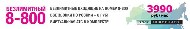 Безлимитный номер 8-800 за 3990 рублей в месяц!