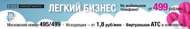 Легкий бизнес на мобильном телефоне — от 499 рублей в месяц!